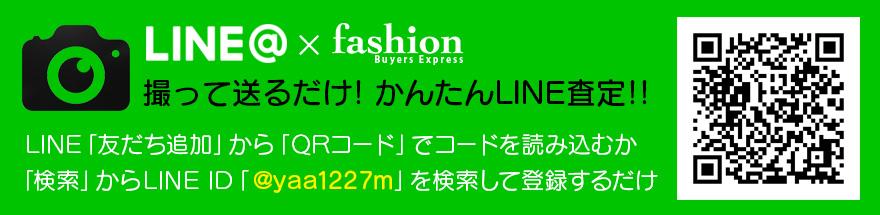 LINE@カンタン買取
